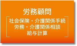 労務顧問(社会保険・介護関係手続き、労務・介護関係相談、給与計算)